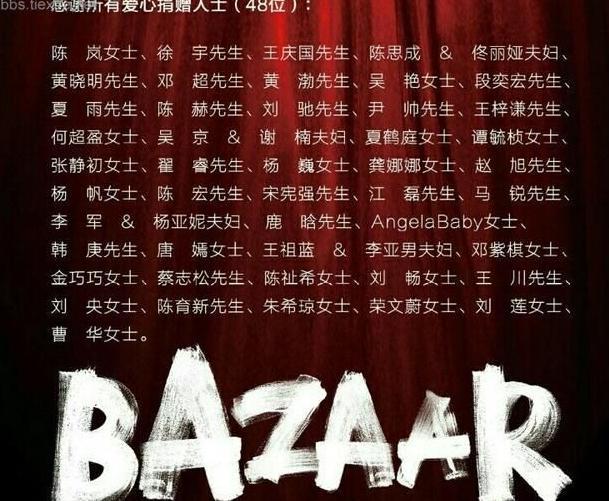 芭莎慈善夜杨颖成打帘子侍女,王俊凯捐款百万,林心如一毛没有!