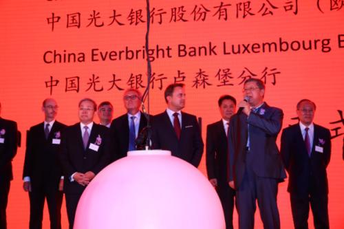 中国企业投资欧洲论坛顺利举办 光大银行开拓欧洲金融版图