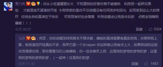 李小璐马苏控诉贾乃亮 嘻哈中毒疯狂练freestyle
