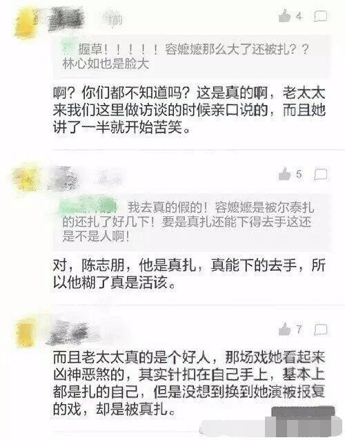 陈志朋回应当年针扎容嬷嬷:要不你再扎我几针?