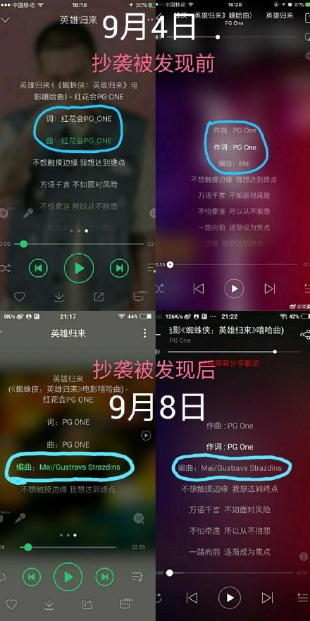 中国有嘻哈PG One《英雄归来》被爆抄袭exo歌曲?官方这么回应!