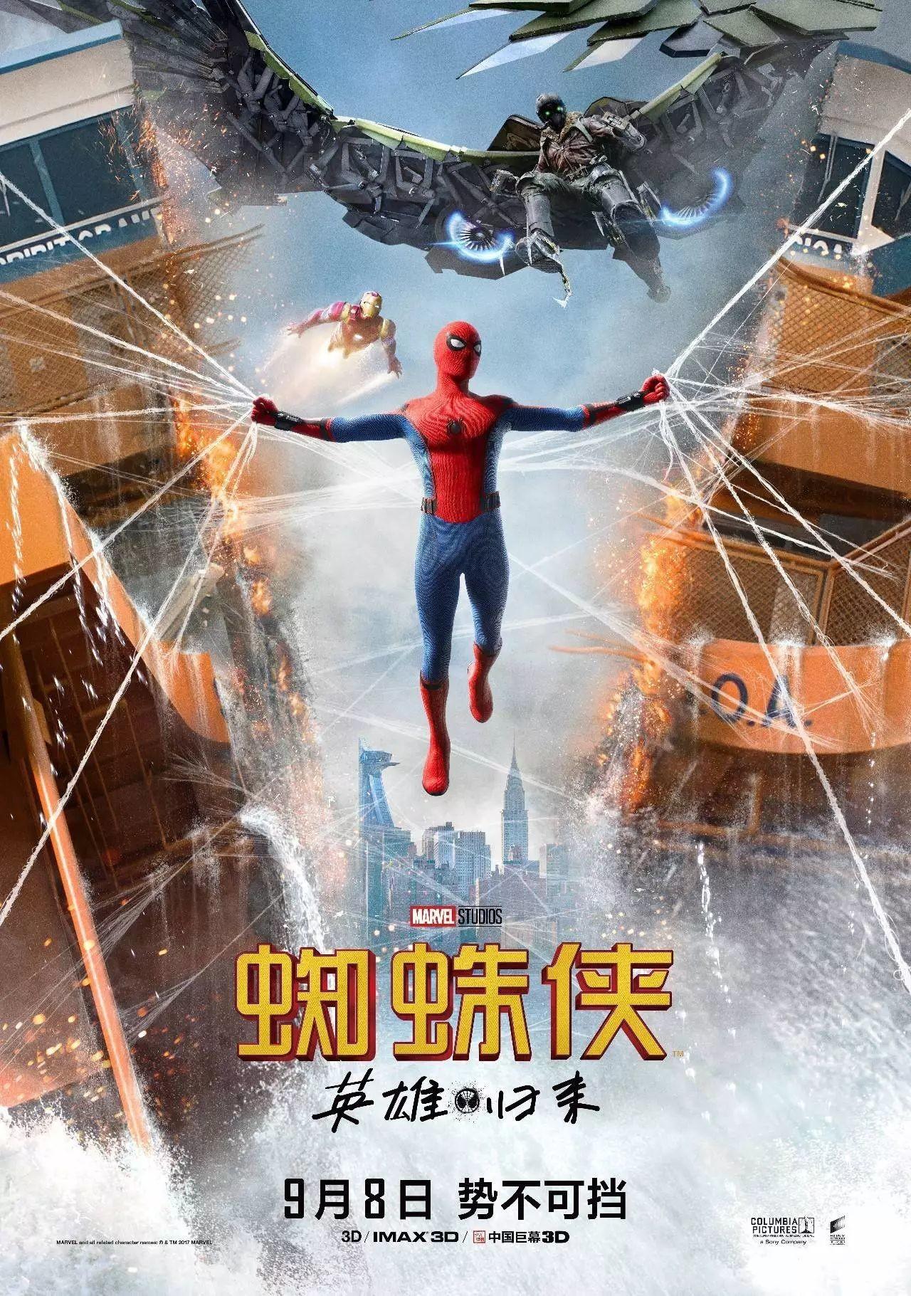 《蜘蛛侠:英雄归来》首周票房破4亿