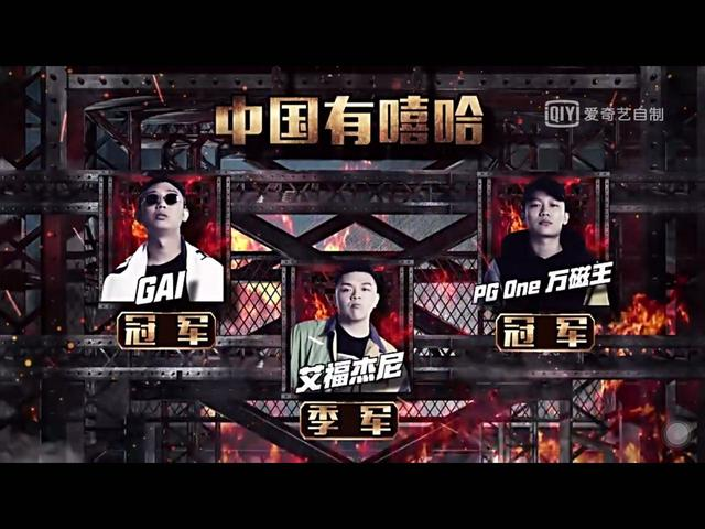 《中国有嘻哈》没有黑幕?给GAI投票时,这一细节已经证明了有!