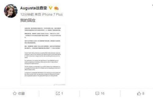 战狼2原女主角徐嘉雯原定片酬只有20万 发文表示没有临时加价