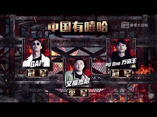 中国有嘻哈双冠军黑幕真相戏太多 吴亦凡背锅导演发声解释?