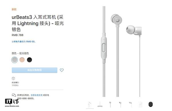 苹果发布urBeats3耳机 788元!还有4种颜色可以选