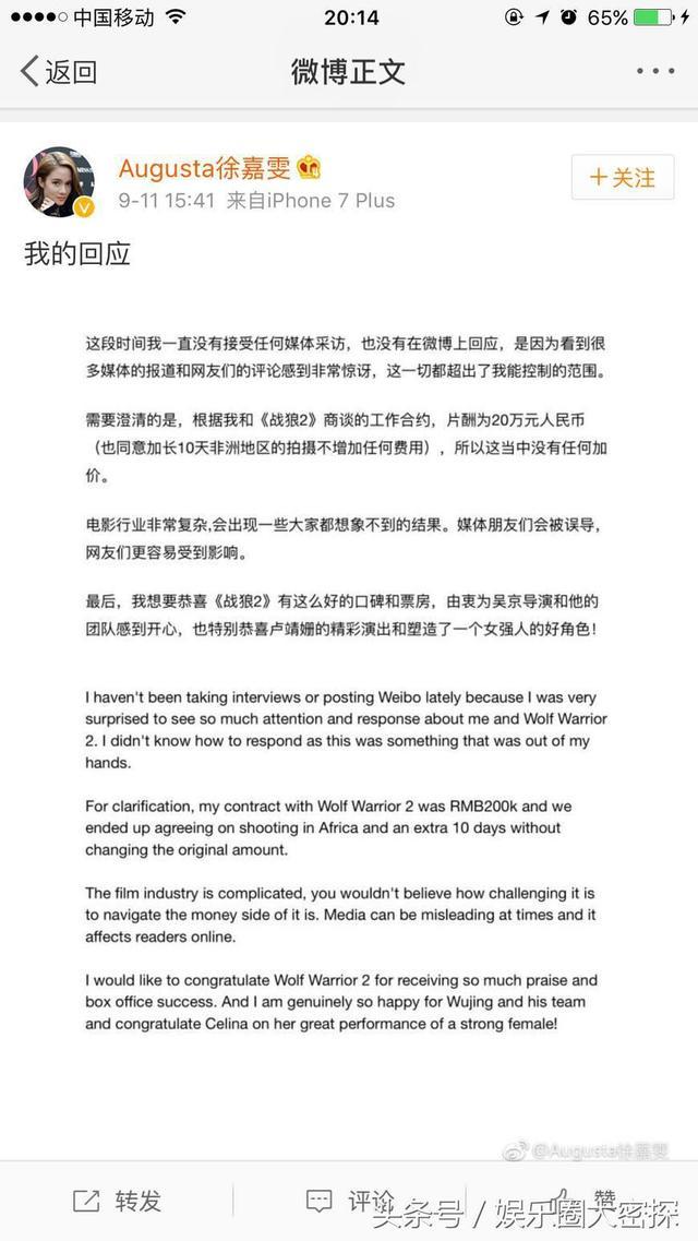 《战狼2》原天价女角发文打脸吴京,吴京:20万片酬不贵吗?