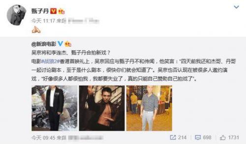 李连杰吴京甄子丹合作新电影开拍 马云加盟,网友:票房要破战狼2