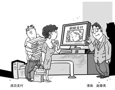 刷脸支付进入商用时代 这一次中国又领先了!
