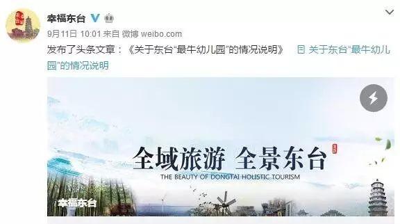 """江苏""""最牛幼儿园""""造价高达1600多亿?官方回应"""