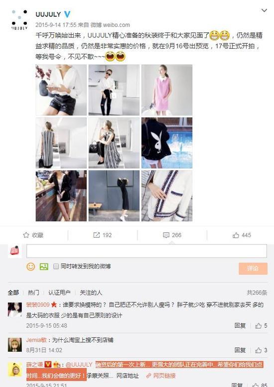 薛之谦李雨桐合伙网店品牌地址曝光:衣服售价百元 已下架