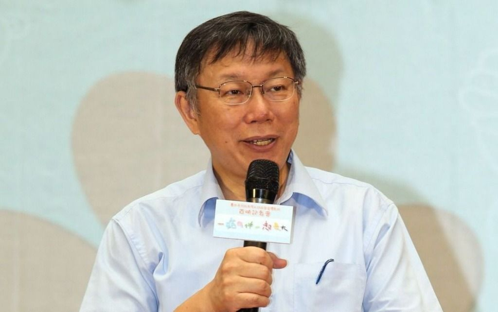 台湾年金改革明年上线 柯文哲预言民进党会很惨