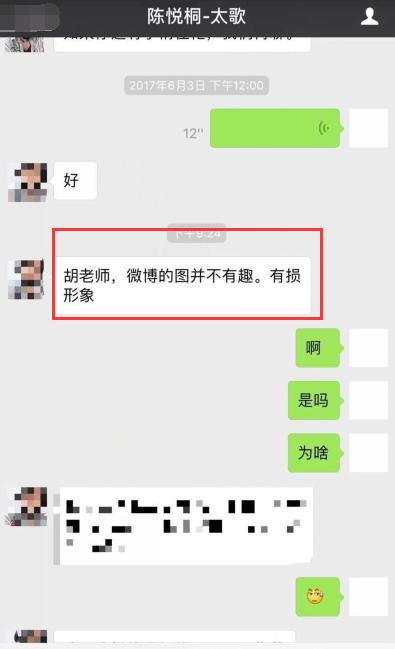 胡彦斌说脏话调侃苹果新机 胡彦斌说了什么郑爽排斥和他捆绑cp