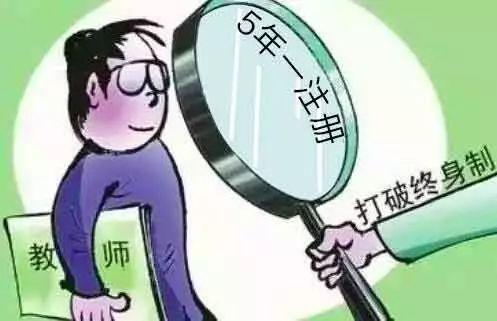 福建中小学教师资格证告别终身制 五年一注册