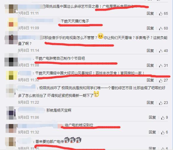 《金星秀》《极限挑战》五档综艺被停播,网友:干脆天天播打鬼子