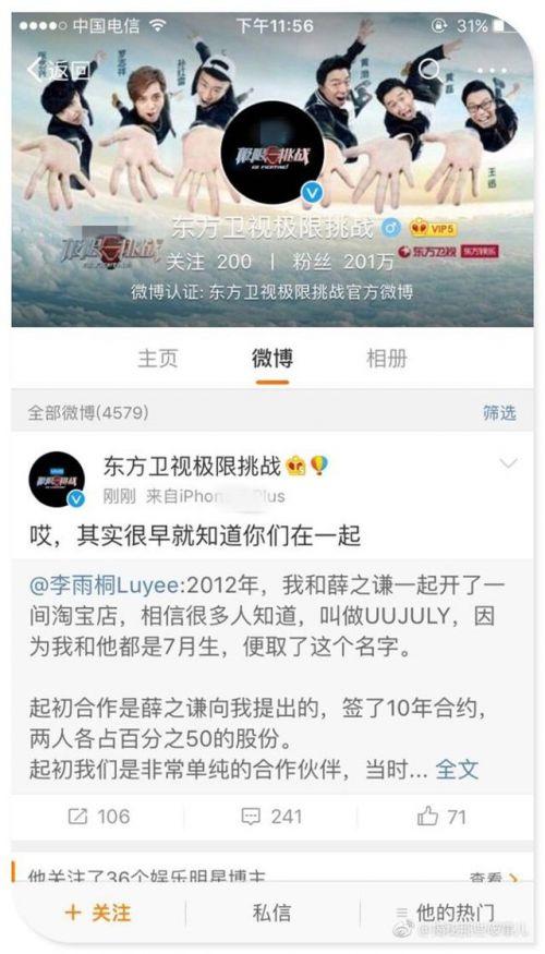 极限挑战官博昨日转发李雨桐微博后发声明致歉 称被盗号