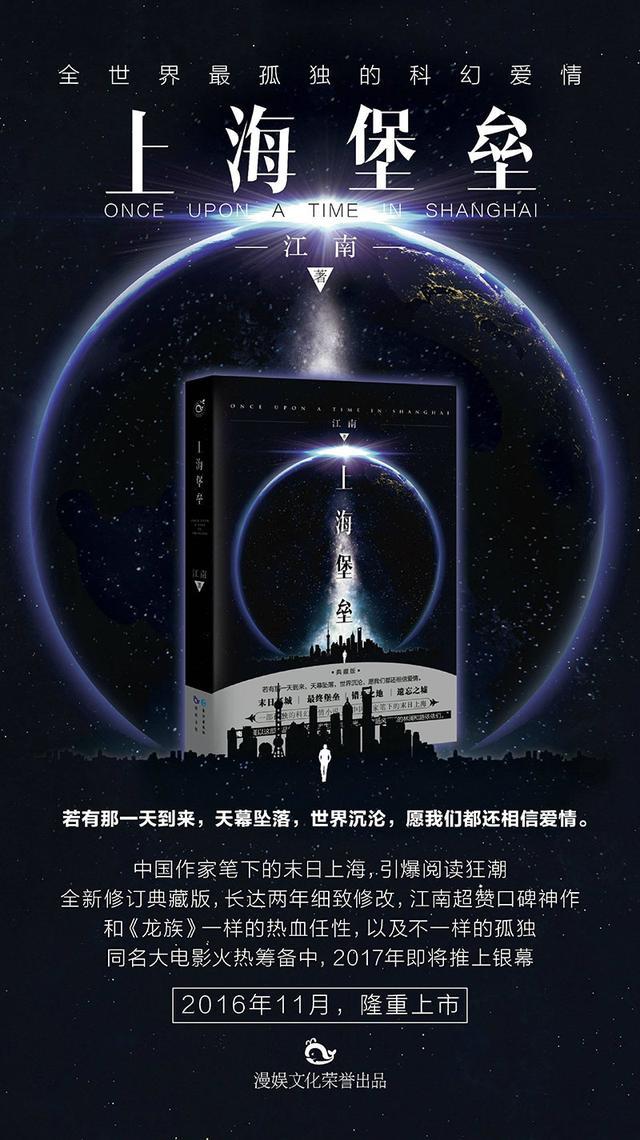 鹿晗真敢接这部电影!和舒淇首次合作《上海堡垒》,外星题材吸睛