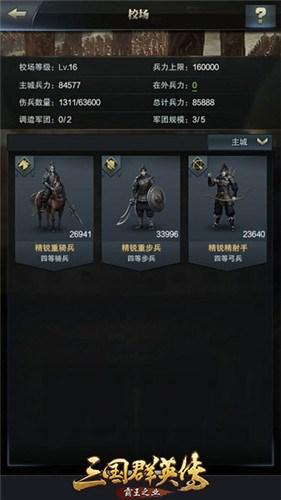 北京单场竞猜 11