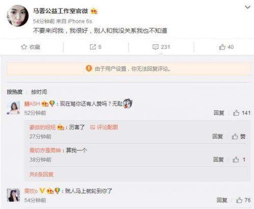 宋喆被抓后,马蓉微博发文回应:和我没关系我不知道