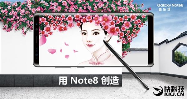 三星Note8国行开订价格公布 256GB顶配有什么黑科技吗?