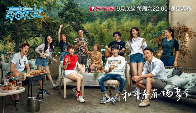 《青春旅社》播出时间介绍,王源景甜李小璐共创业爆笑互动