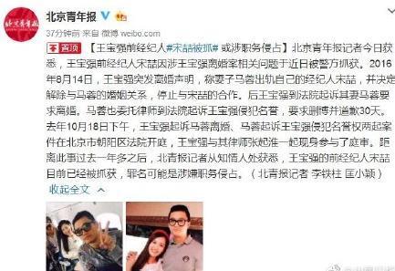 宋喆被抓获,马蓉拒绝离婚!王宝强马蓉的离婚案从此了结吗?