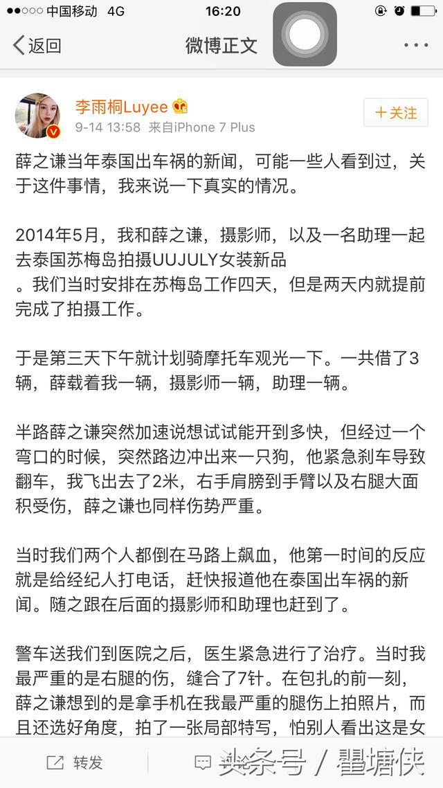 李雨桐又爆出薛之谦车祸真相 薛之谦还未回应会怎么回应?