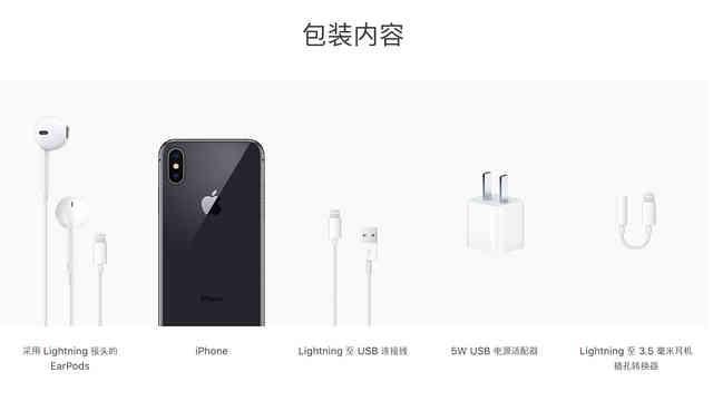 iPhone X售价多少?乞丐版iPhone X卖8388元,快充配件526元