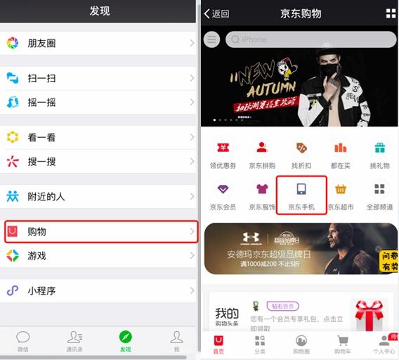移动版iPhone8京东首发14日开卖 领先其他渠道