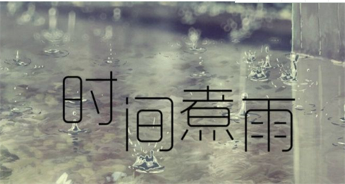 《时间煮雨》涉嫌抄袭 郁可唯苍白解释