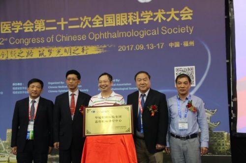 8.华厦眼科医院集团遗传眼病诊疗中心正式成立