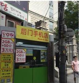 ca88亚洲城手机版下载_韩国的中国留学生有多少?韩国大学周边都是中国城