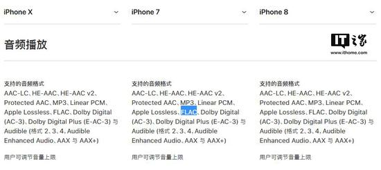 苹果iOS11新惊喜:原生支持FLAC格式无损音乐