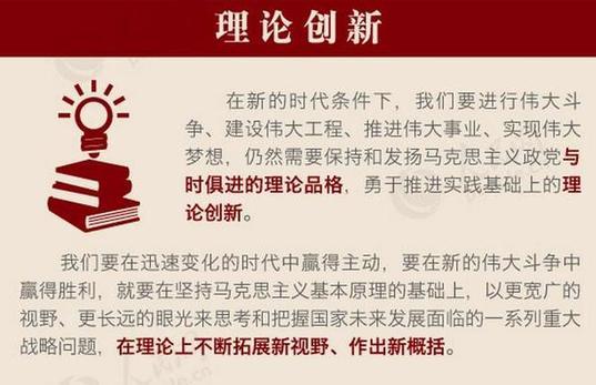 【理上网来·喜迎十九大】中国特色社会主义是实现伟大梦想的旗帜
