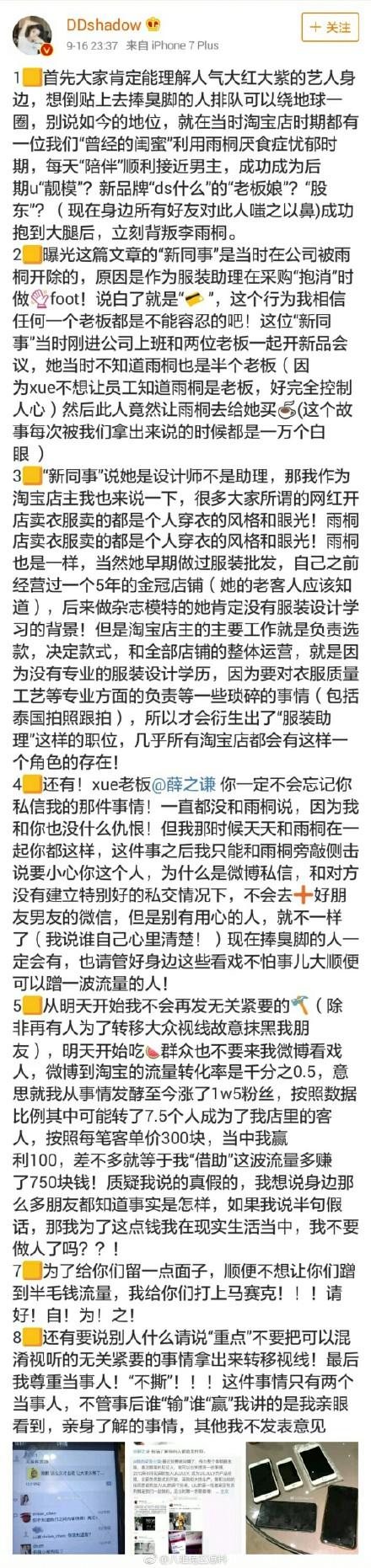薛之谦情感风波事件最新消息 李雨桐闺蜜曾被薛之谦主动勾搭