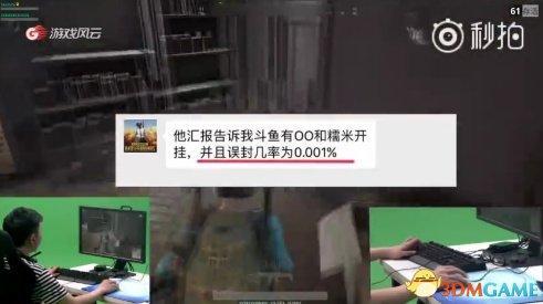 《绝地求生》官方:魔音糯米被误封概率仅0.001%
