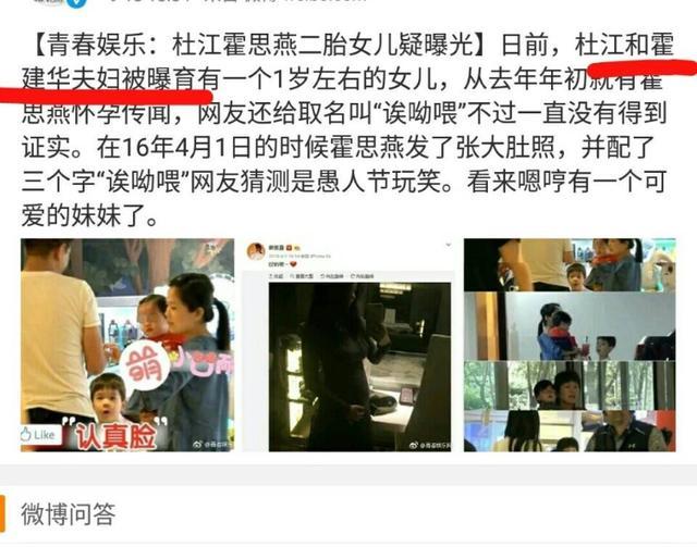 杜江霍思燕二胎女儿疑曝光,霍建华无辜躺枪