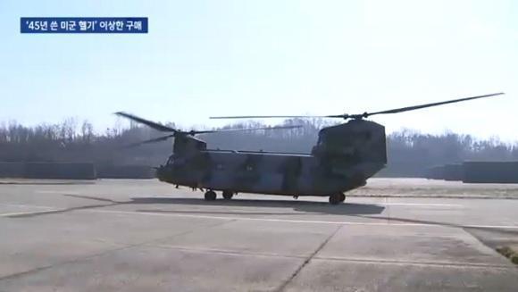 朴槿惠案近况 朴槿惠又被曝黑料:买14架美军直升机为45年前产