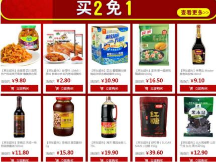 内含福利|这里有一份来京东超市的博饼节特别礼物,请签收!