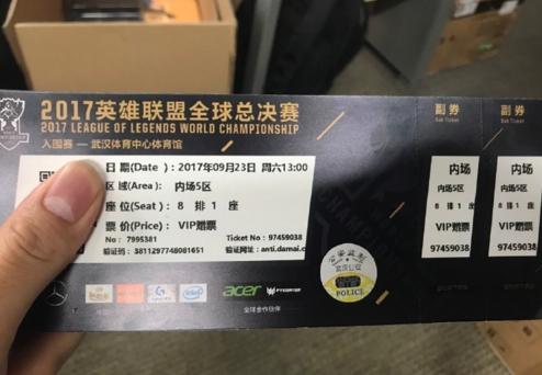 S7总决赛武汉门票展示 黄牛卖800的内场票长什么样?