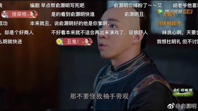 《那年花开月正圆》杜明礼公公身分被认证 喷子让俞灏明也怒了