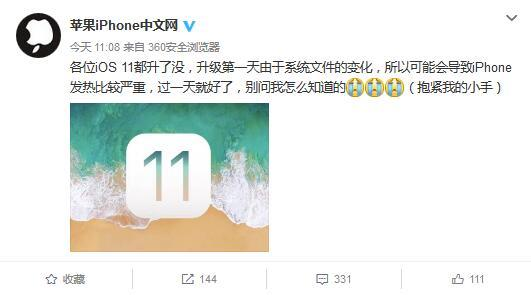 苹果官方:iOS11升级第一天iPhone可能发热严重 网友:后悔更新