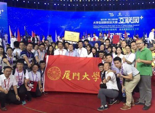 """第三届中国""""互联网+""""大学生创新创业大赛 福建获多个大奖"""