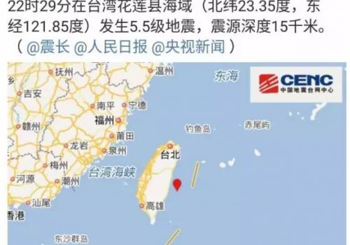 快讯!台湾花莲县海域发生5.5级地震!泉州厦门震感明显!