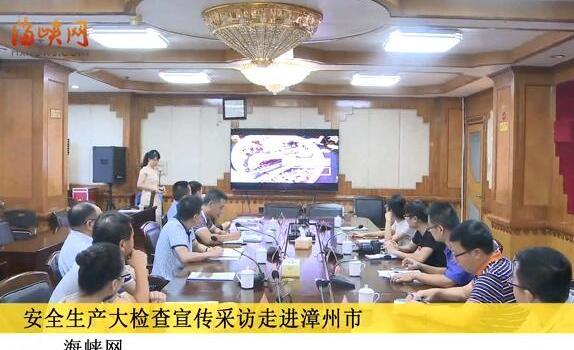 安全生产大检查宣传采访走进漳州市