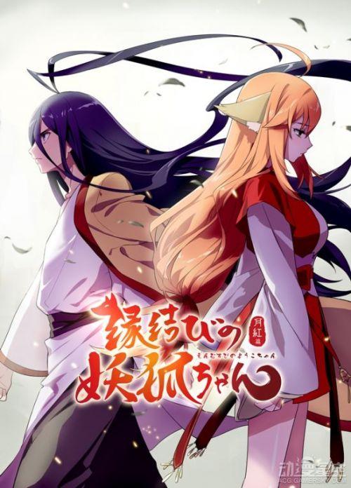 狐妖小红娘日语版新章 月红篇 围绕东方月初女王红红展开