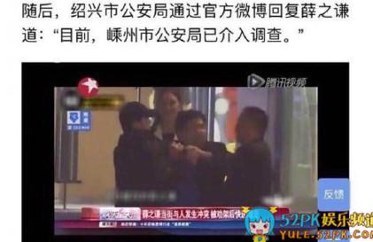 薛之谦自曝被打视频