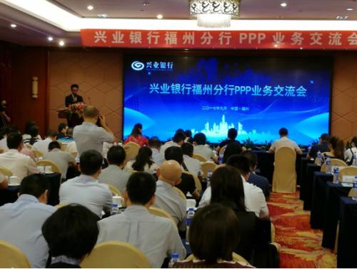 兴业银行福州分行举办PPP业务交流会 深化政银企合作助力新福州建设