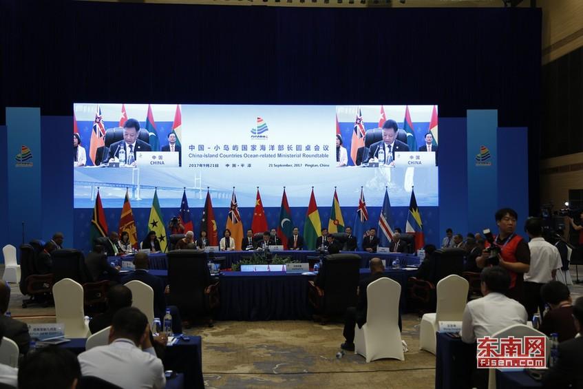 中国-小岛屿国家海洋部长圆桌会议福建平潭召开 通过《平潭宣言》