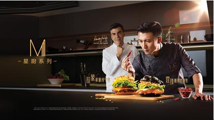 """麦当劳携星厨谢霆锋、拉蒙 重磅推出全新""""星厨系列""""新品"""